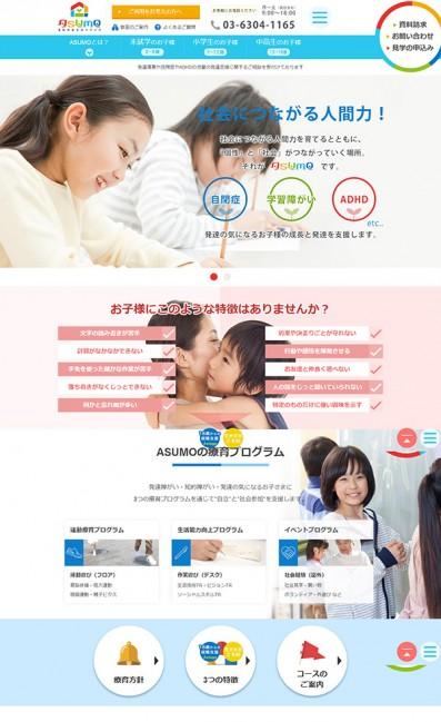 ASUMO(アスモ)のLPデザイン