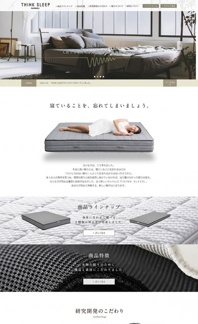 THINK SLEEP|国産家具メーカーのカリモク家具 karimokuのLPデザイン