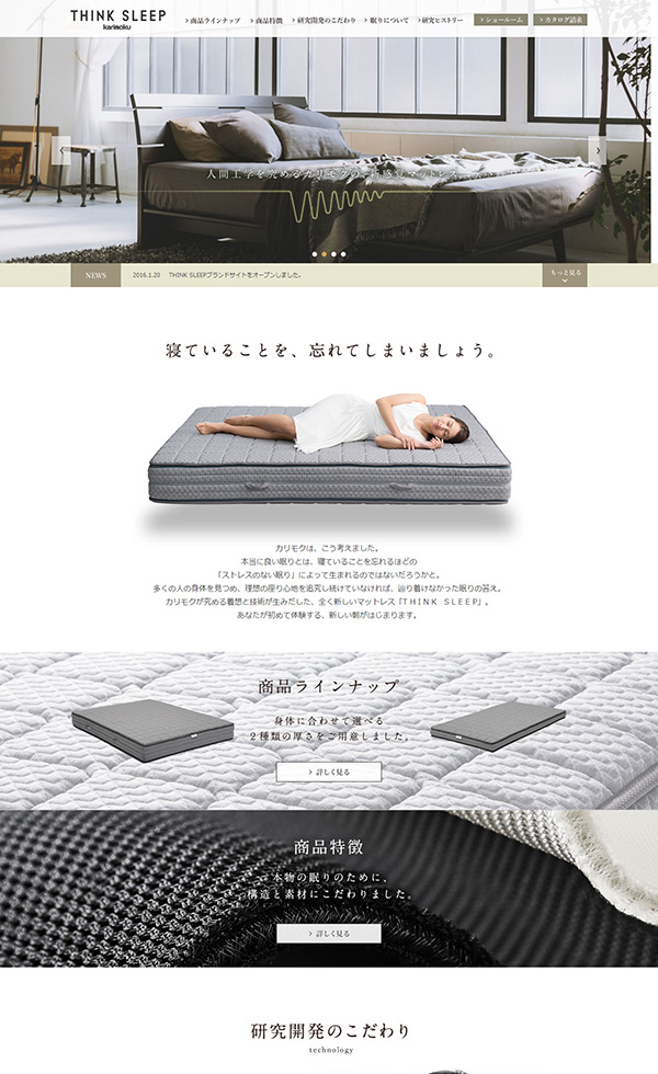 THINK SLEEP|国産家具メーカーのカリモク家具 karimoku