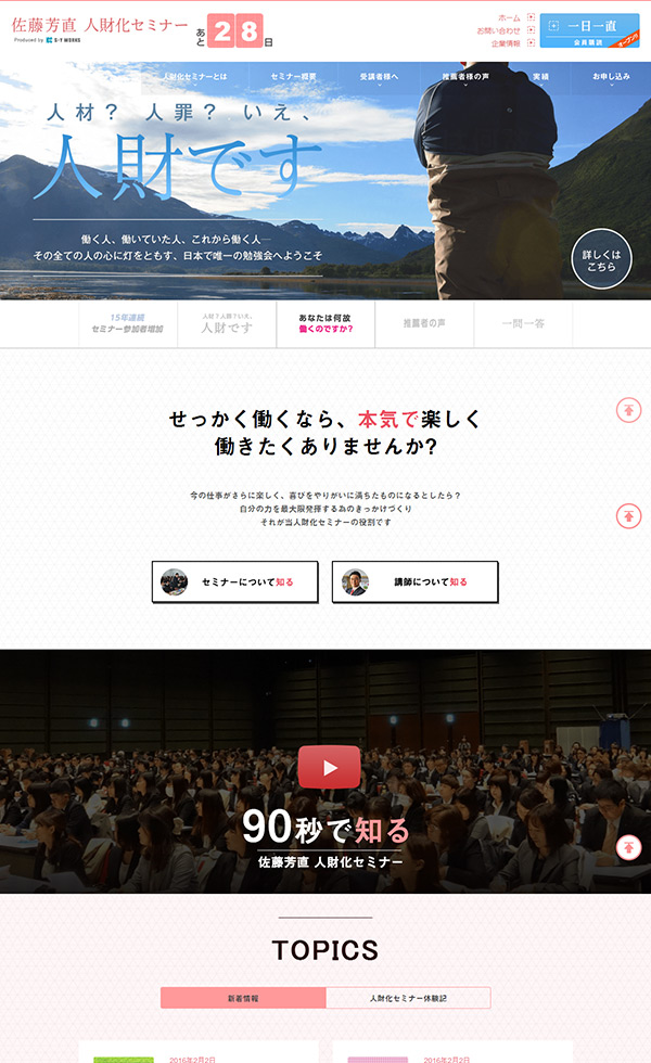 2016 人財化セミナー|佐藤芳直 人財化セミナー