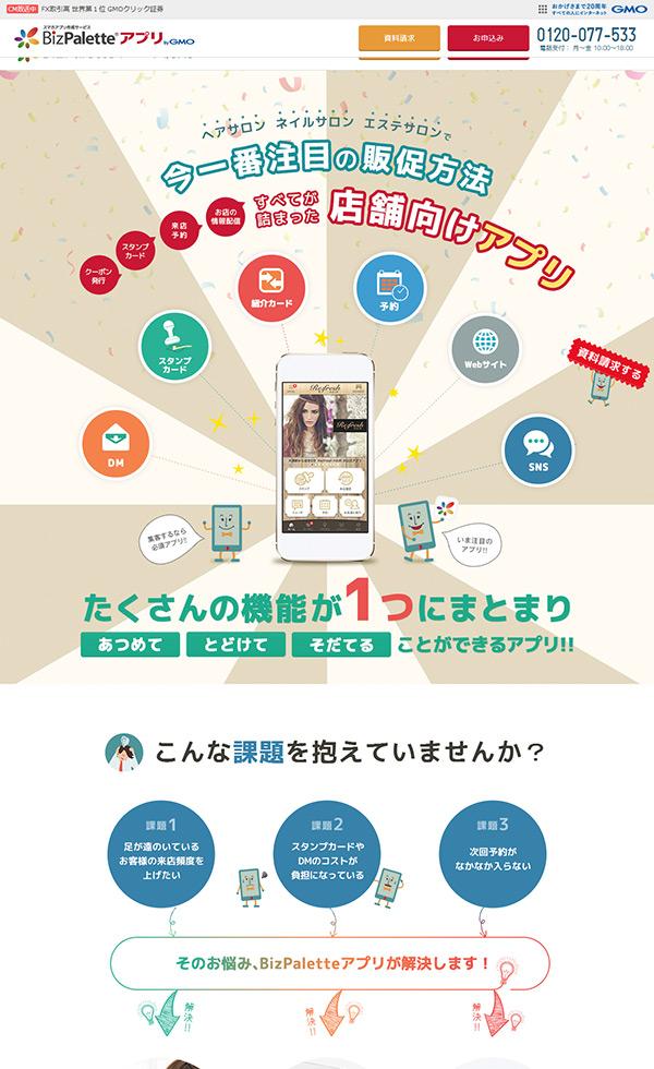 ビズパレットアプリ