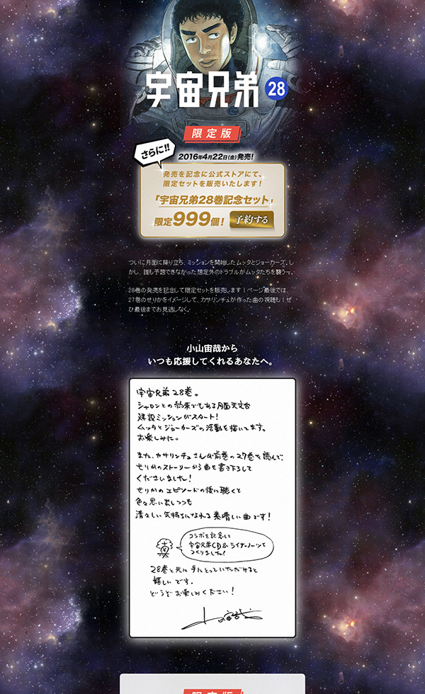 宇宙兄弟28巻(限定版)