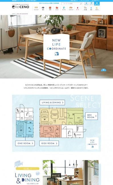 Re:CENOインテリア | NEW LIFE COORDINATEのLPデザイン