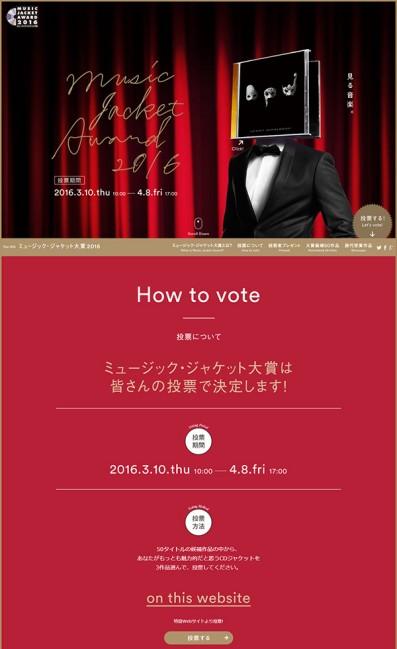 ミュージック・ジャケット大賞 2016 | MUSIC JACKET AWARDのLPデザイン