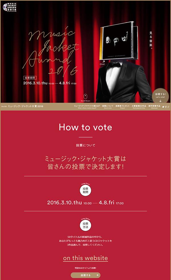 ミュージック・ジャケット大賞 2016 | MUSIC JACKET AWARD