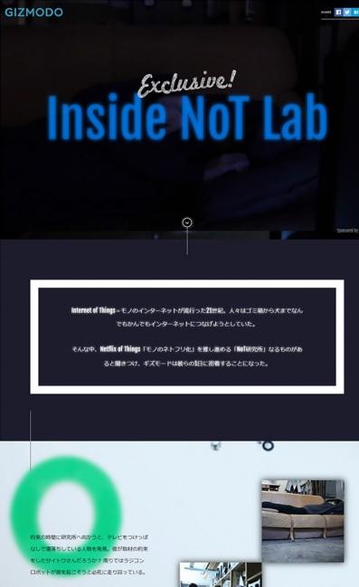 Netflix of Things(NoT)研究所に潜入:ギズモード・ジャパンのLPデザイン