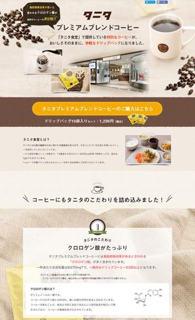 タニタプレミアムブレンドコーヒーのLPデザイン
