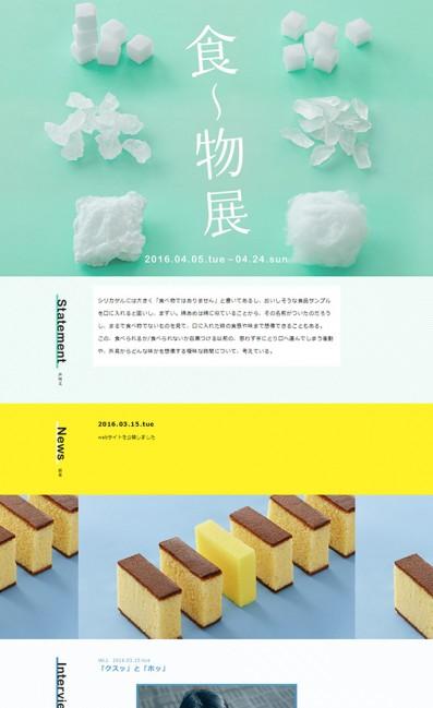 食〜物展|味見する展覧会/メロンソーダの味 seq.1のLPデザイン