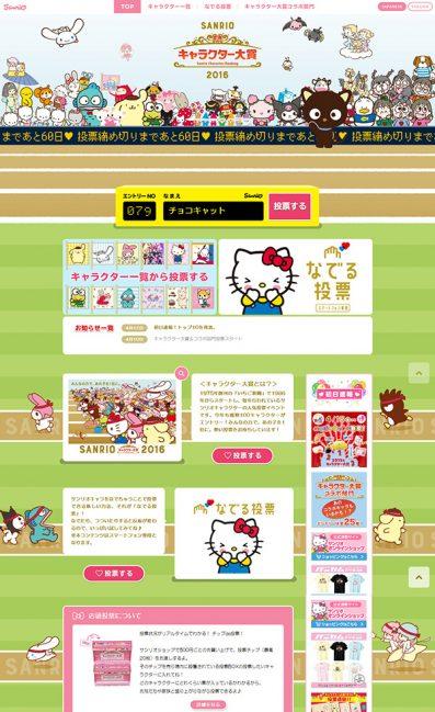 31st サンリオキャラクター大賞のLPデザイン