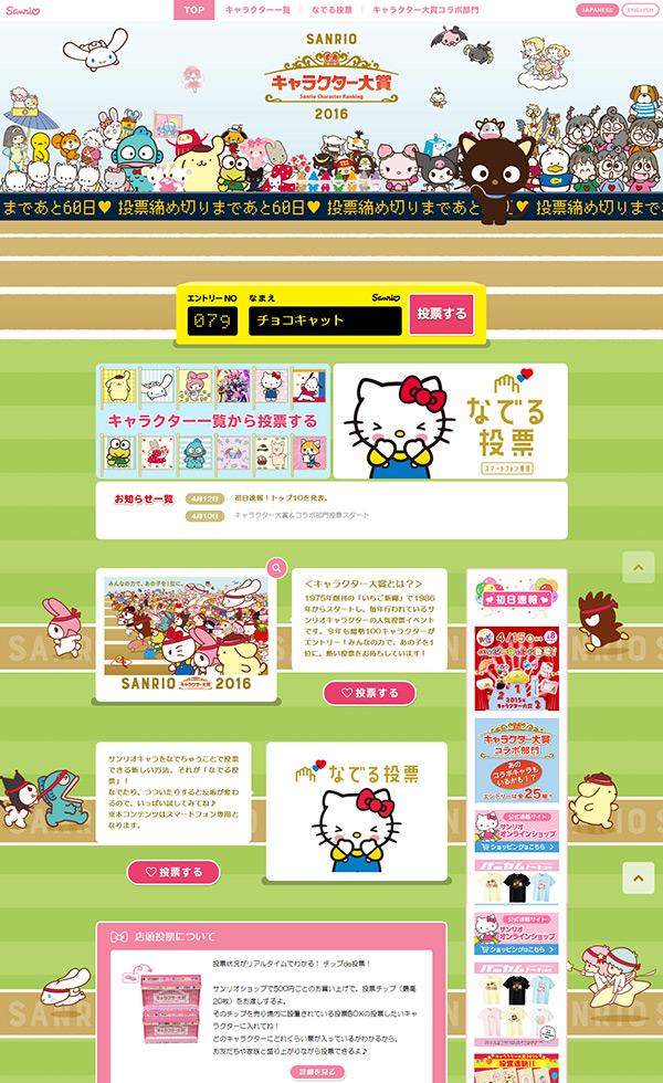 31st サンリオキャラクター大賞