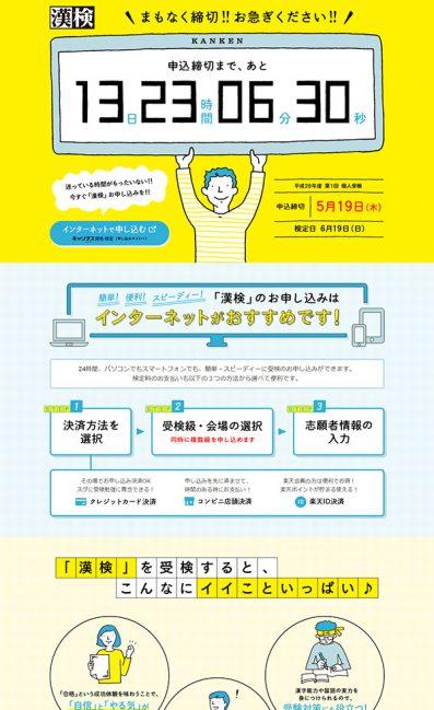 漢字検定の受検お申し込みはインターネットがおすすめ!のLPデザイン