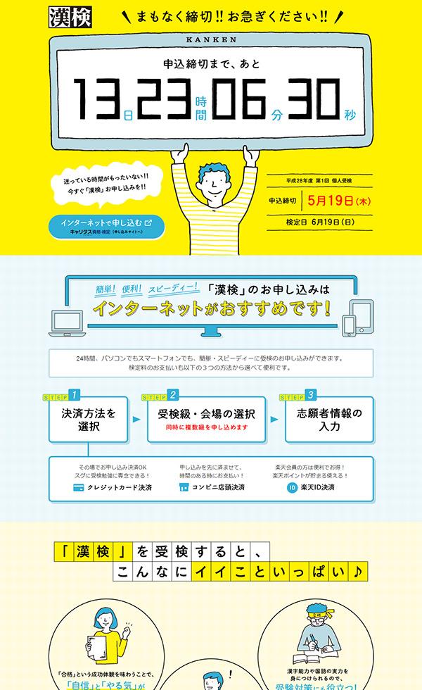漢字検定の受検お申し込みはインターネットがおすすめ!