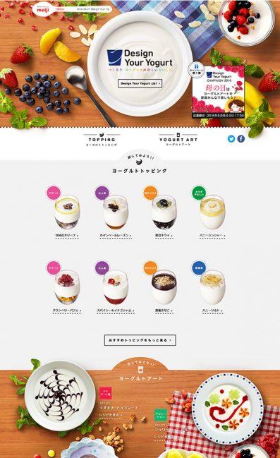 Design Your Yogurt – つくろう。ヨーグルトの新しいおいしさ。のLPデザイン