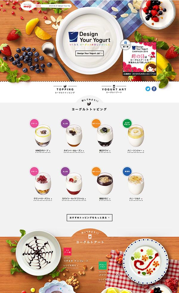 Design Your Yogurt – つくろう。ヨーグルトの新しいおいしさ。