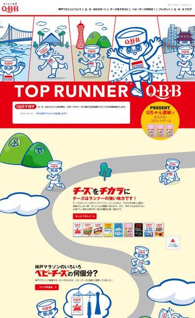 六甲バター × 第6回神戸マラソン スペシャルサイトのLPデザイン