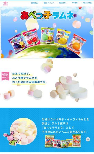 ラムネ・キャラメル製造販売 安部製菓のLPデザイン