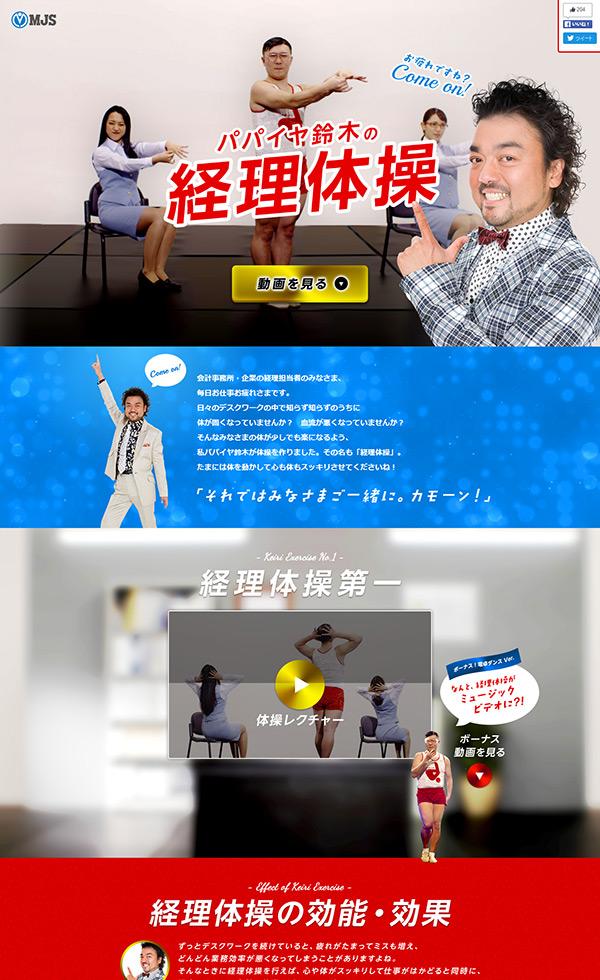 パパイヤ鈴木の経理体操第一(オラキオも踊るよ!)