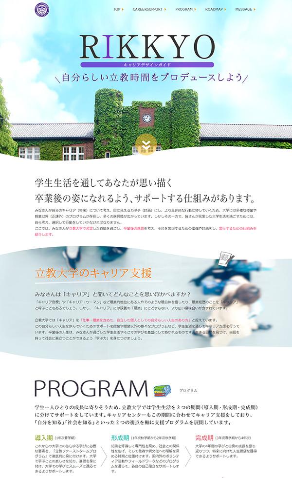 立教大学キャリアデザインガイド