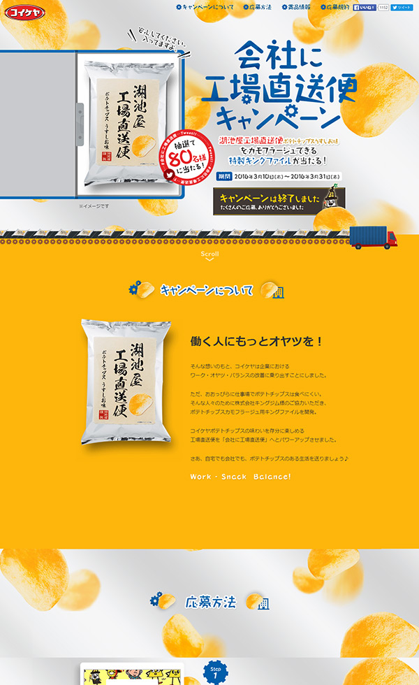 会社に工場直送便キャンペーン|株式会社湖池屋