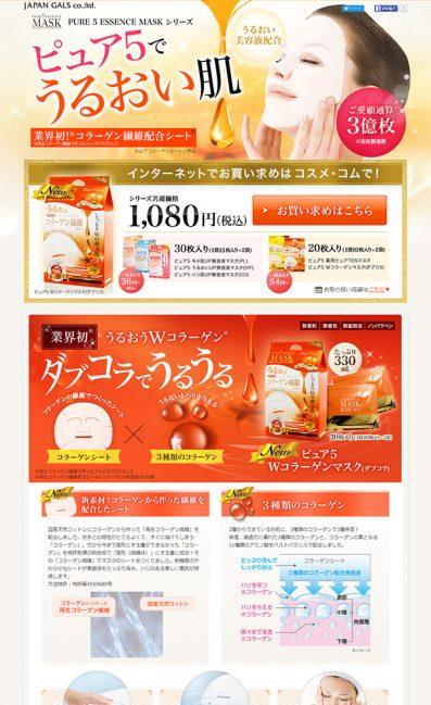 ピュア5でうるおい肌 | JAPAN GALS co.,ltdのLPデザイン