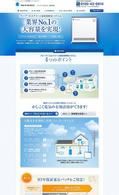 フォーアールエナジー株式会社 | 蓄電池・蓄電システムのLPデザイン