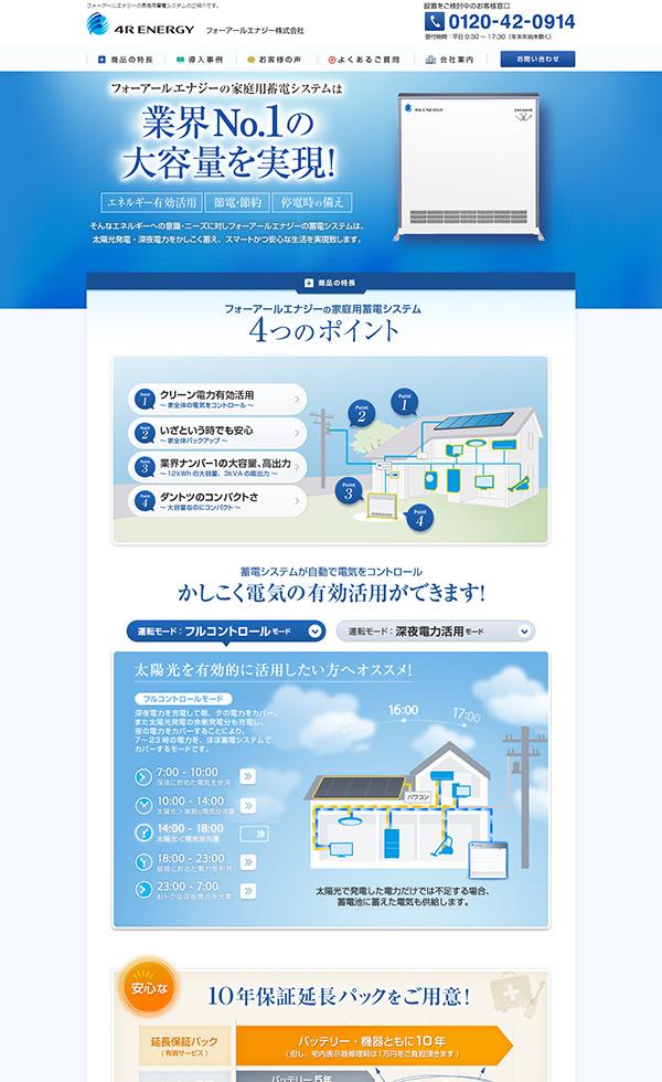 フォーアールエナジー株式会社 | 蓄電池・蓄電システム