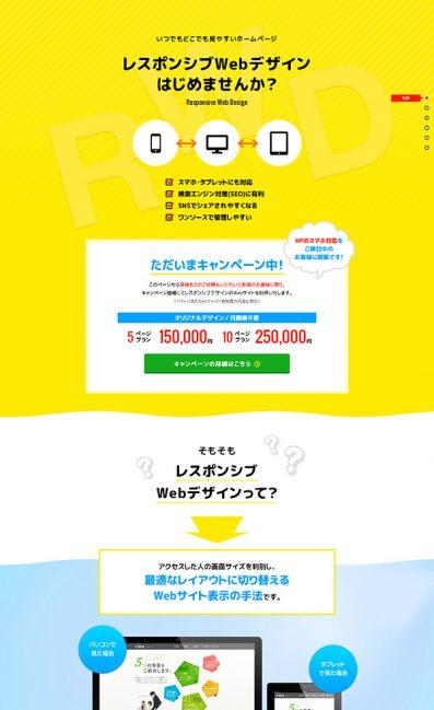 大阪のウェブ制作会社コージャル