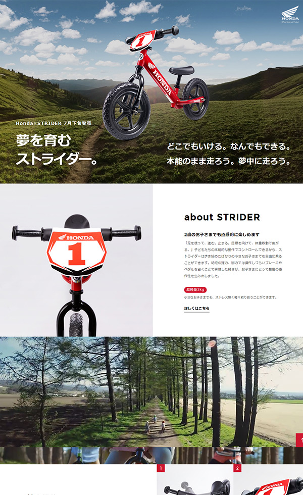 STRIDER:ストライダー|Honda×STRIDER