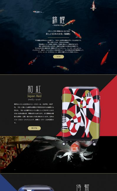 錦鯉 – Nishiki KoiのLPデザイン