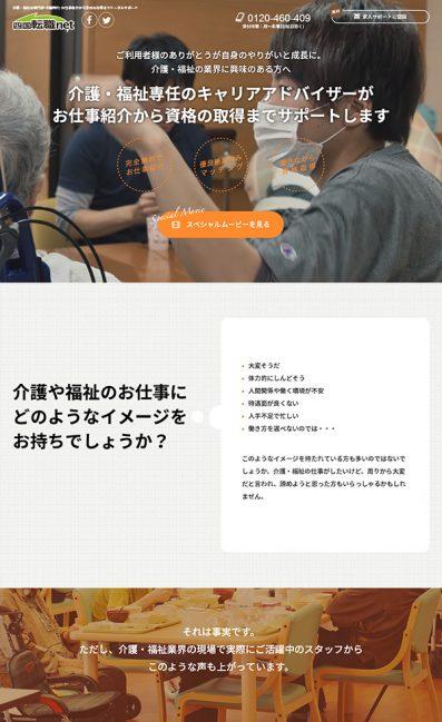 四国転職netのLPデザイン