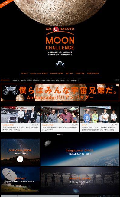 au × HAKUTO MOON CHALLENGEのLPデザイン