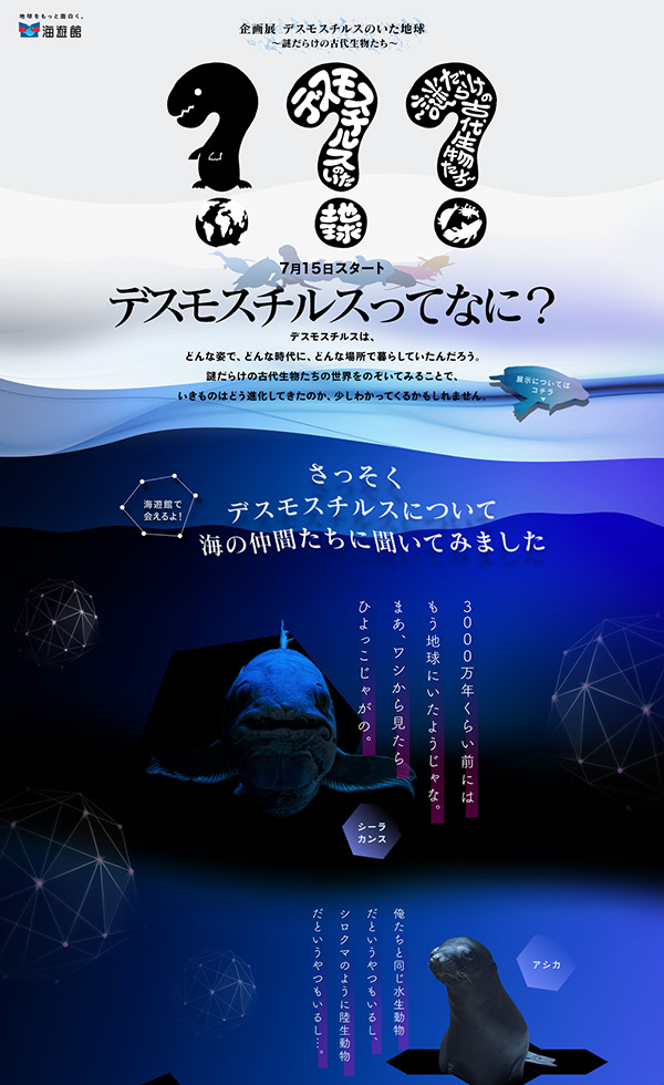 海遊館【企画展】デスモスチルスがいた地球~謎だらけの古代生物たち~