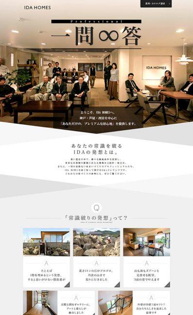 一問∞答 | 注文住宅のIDA HOMES・株式会社伊田工務店のLPデザイン