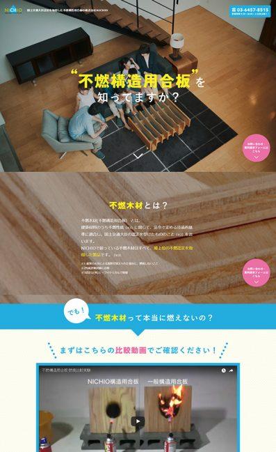 株式会社NICHIOの不燃構造用合板のLPデザイン
