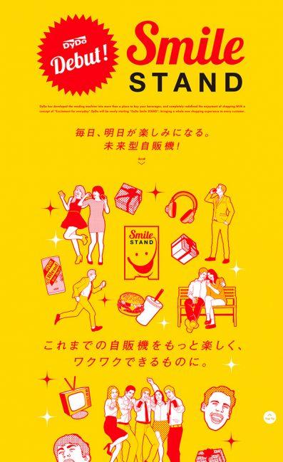 Smile STAND(スマイルスタンド)|ダイドードリンコのLPデザイン