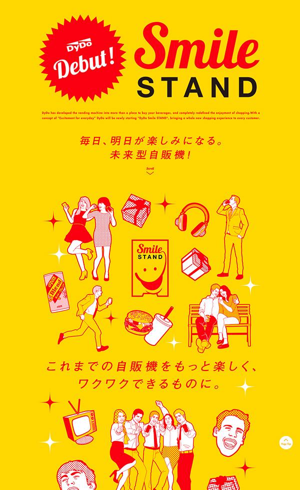 Smile STAND(スマイルスタンド)|ダイドードリンコ