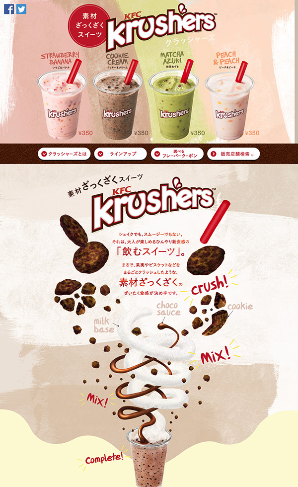 素材ざっくざくスイーツ クラッシャーズ | KFC