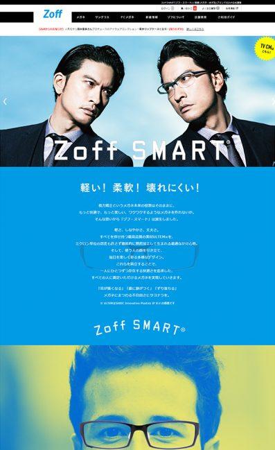 Zoff SMART(ゾフ・スマート)のLPデザイン