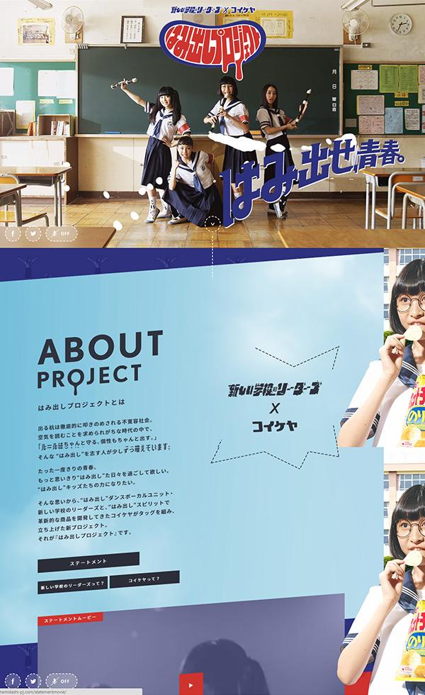 はみ出しプロジェクト|新しい学校のリーダーズ×コイケヤ