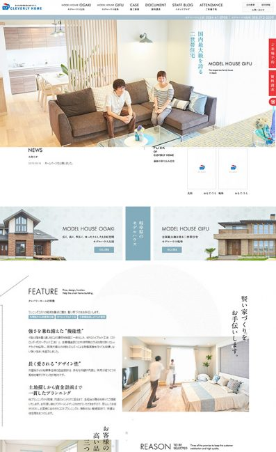 注文住宅のクレバリーホームのLPデザイン