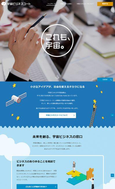 宇宙ビジネスコートのLPデザイン