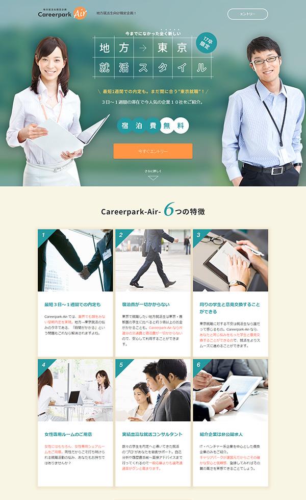 Careerpark-Air-  地方→東京 就職を最短で実現