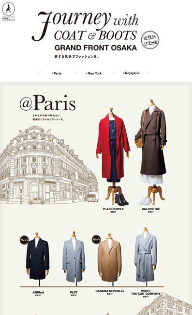 グランフロント大阪 旅する気分でファッションを。 | GRAND FRONT OSAKA SHOPS & RESTAURANTSのLPデザイン