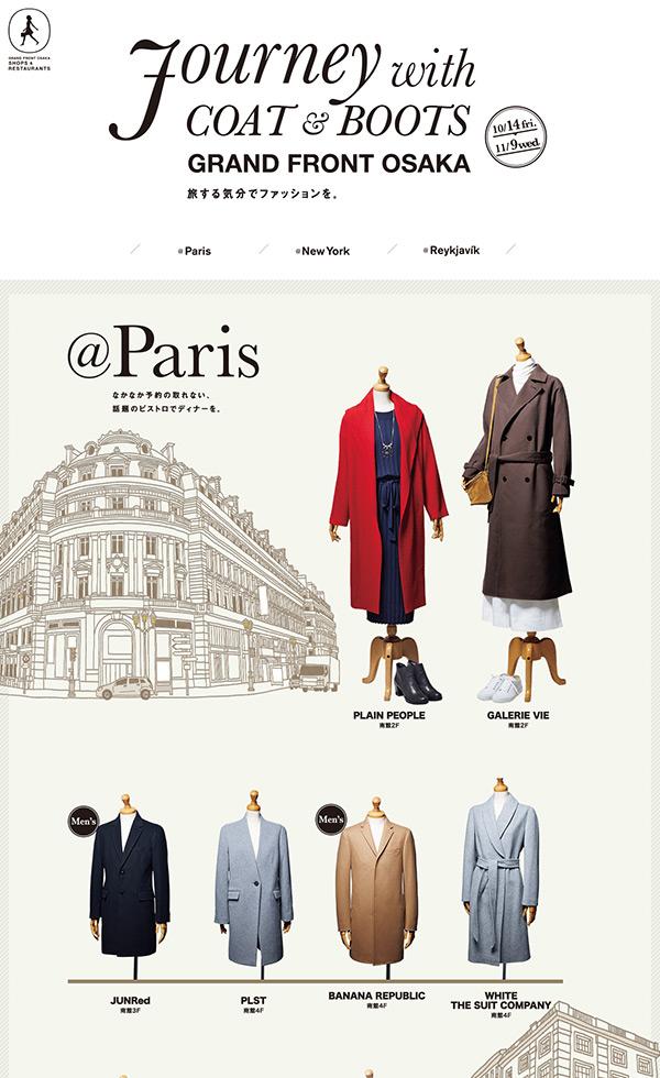 グランフロント大阪 旅する気分でファッションを。 | GRAND FRONT OSAKA SHOPS & RESTAURANTS