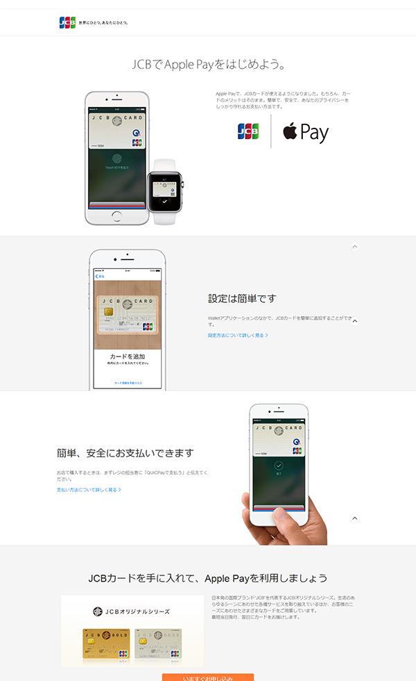 Apple Pay|クレジットカードなら、JCBカード