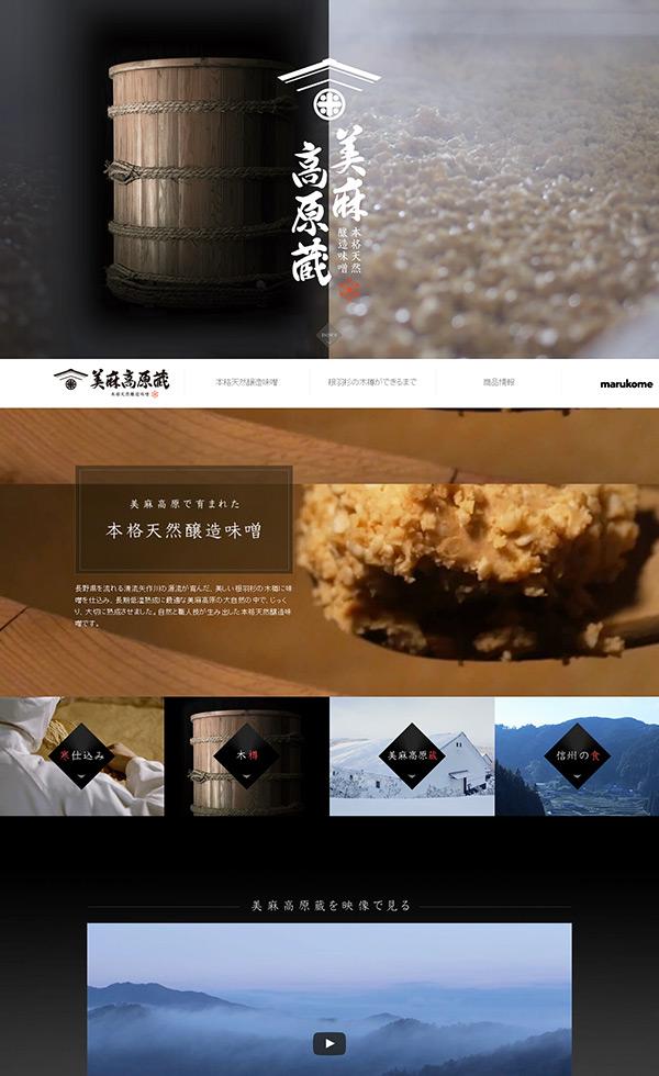 美麻高原蔵 本格天然醸造味噌|マルコメ
