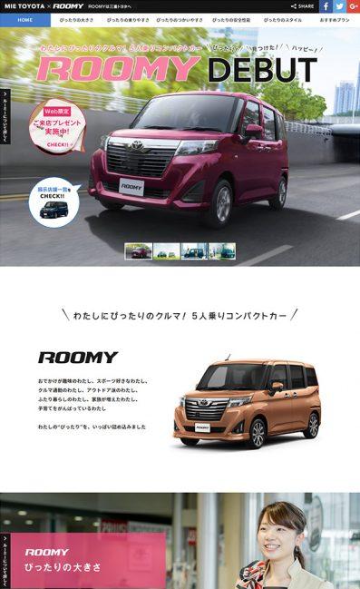 ROOMYデビュー‼ | ROOMYは三重トヨタへのLPデザイン
