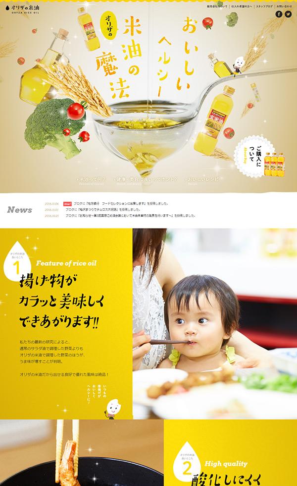 オリザの米油(こめ油)