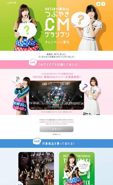 HKT48 vs 欅坂46 つぶやきCMグランプリのLPデザイン