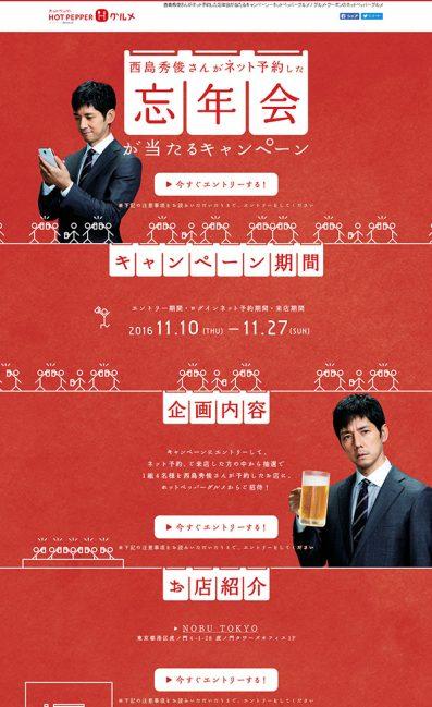 西島秀俊さんがネット予約した忘年会が当たるキャンペーン-ホットペッパーグルメのLPデザイン